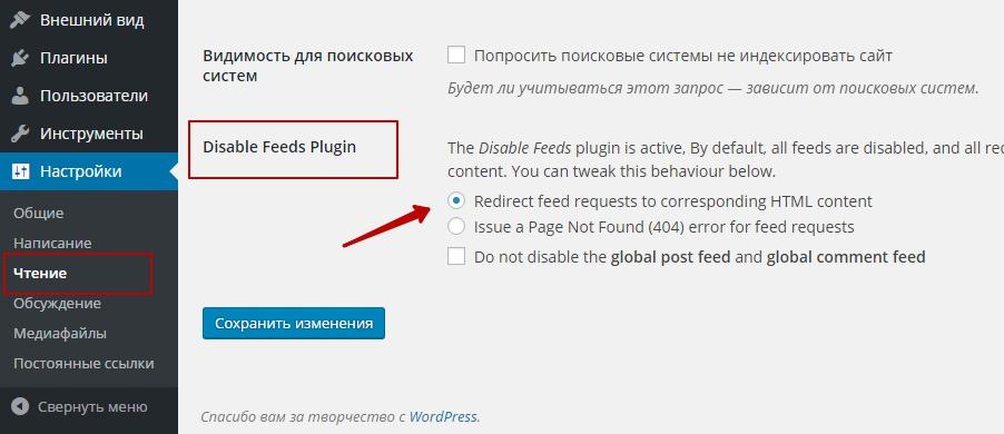 Как отключить rss ленту feed на сайте wordpress ?