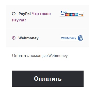 Woocommerce webmoney
