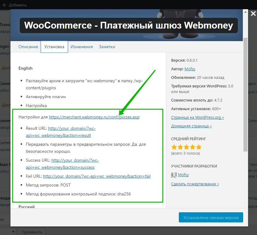 детали плагина webmoney