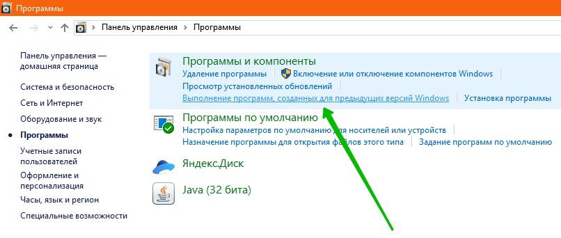 проблемы совместимость Windows 10