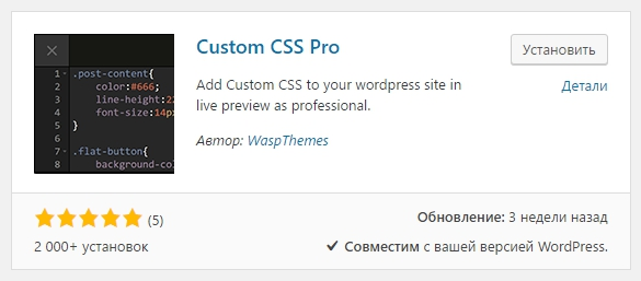 Custom CSS Pro
