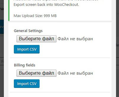 WooCommerce Checkout Manager управление полями