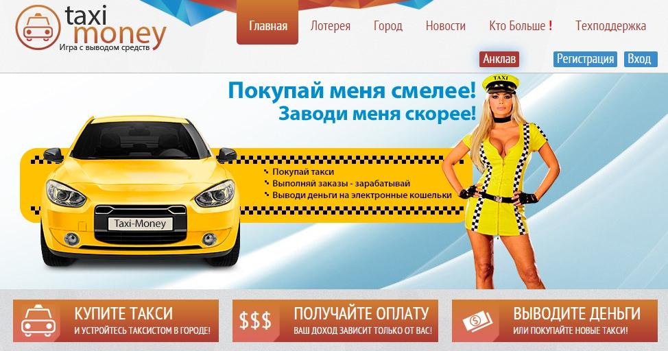 игра такси заработать