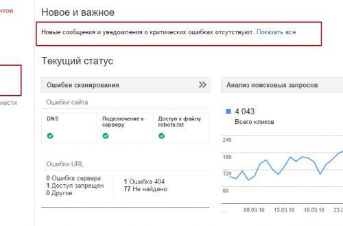 Поисковая оптимизация сайта или как понравится Яндекс и Google ?