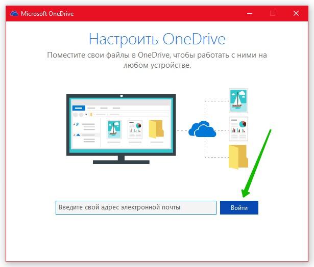 OneDrive войти учётная запись