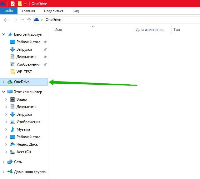 Папка OneDrive Windows 10