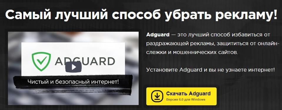 убрать рекламу с любого сайта