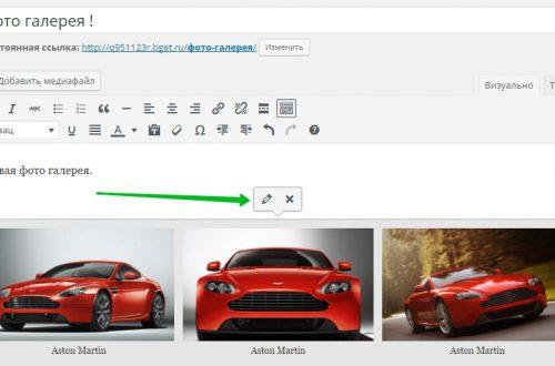 Как создать фото галерею на сайте wordpress без плагина