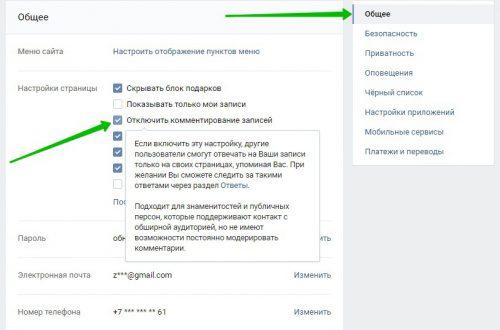 Как отключить комментарии Вконтакте ВК инструкция
