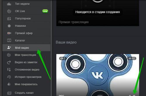 Как удалить видео с одноклассников инструкция