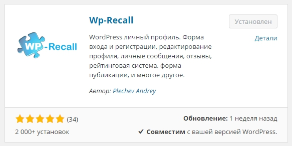 Wordpress Recall