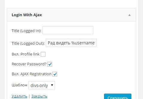Как сделать регистрацию и авторизацию на сайте wordpress через виджет