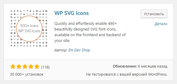 WP SVG Icons