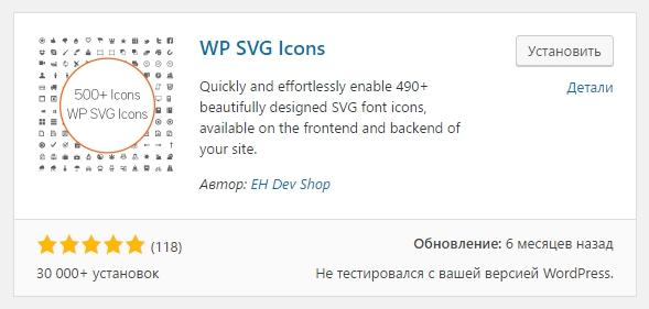 WP SVG Icons