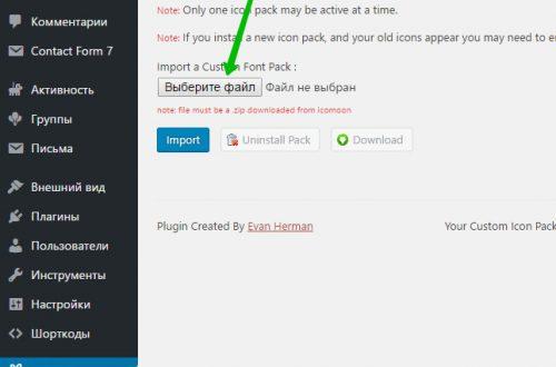 Icons более 400 иконок на сайт WordPress !