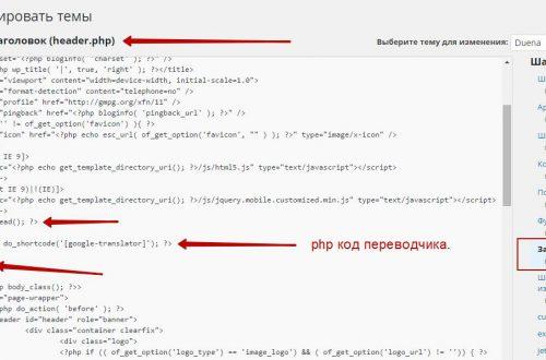 Как установить переводчик языков на сайт WordPress ?
