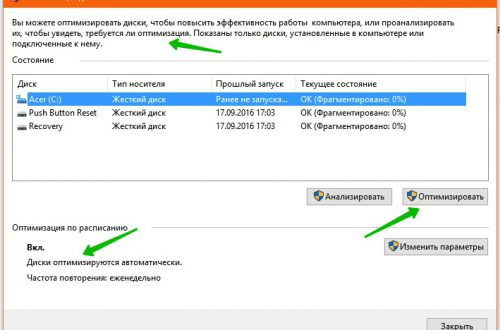 Дефрагментация диска на Windows 10