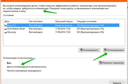 Дефрагментация диска на Windows 10