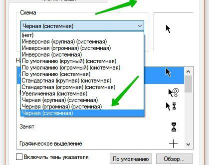 Сделать чёрный курсор на Windows 10