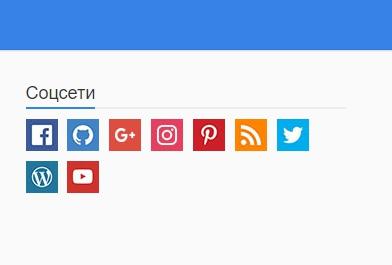 Виджет кнопки соцсетей плагин WordPress Social Icons Widget