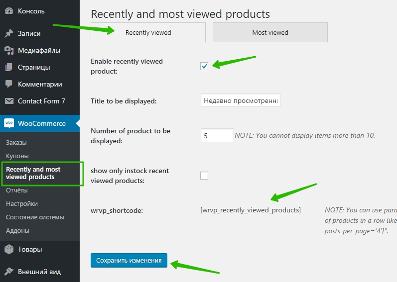 Recently and most viewed products
