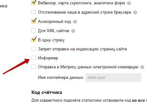 Как сделать невидимый счётчик в Яндекс Метрики ?