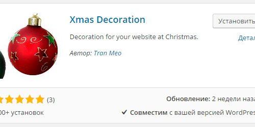Красивое новогоднее украшение на сайт wordpress !