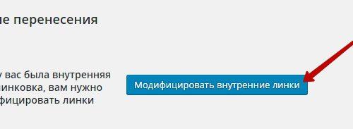 Как перенести сайт с joomla на wordpress ? инструкция !