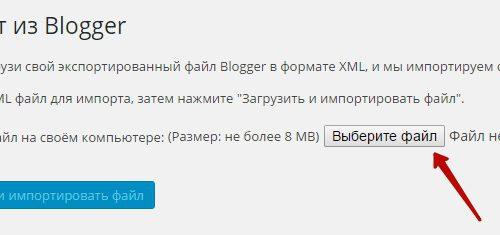 Плагин для переноса сайта из blogger в wordpress !