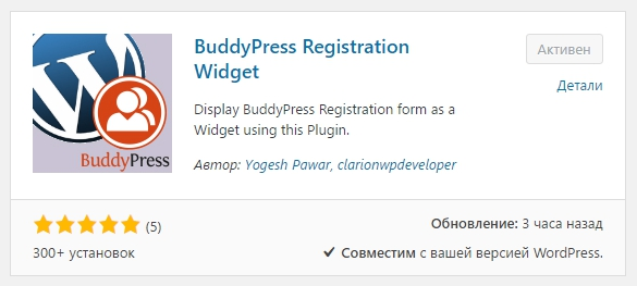 BuddyPress Registration widget