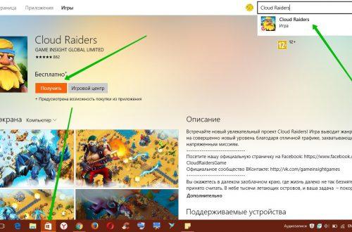 Cloud Raiders играть бесплатно на Windows