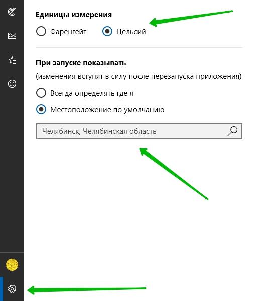 карта Windows 10