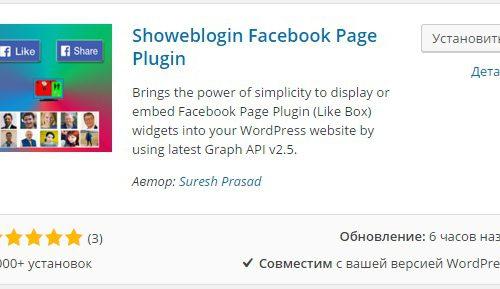 Плагин страницы wordpress