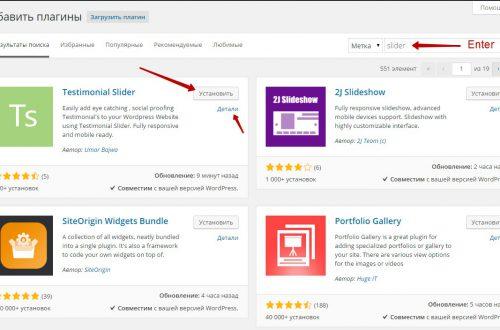 Какие плагины необходимо установить на сайт wordpress