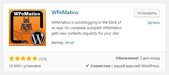 Автоблоггинг WordPress плагин