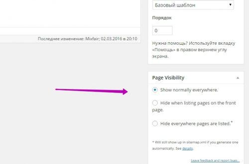 Не показывать записи на главной странице сайта wordpress плагин !
