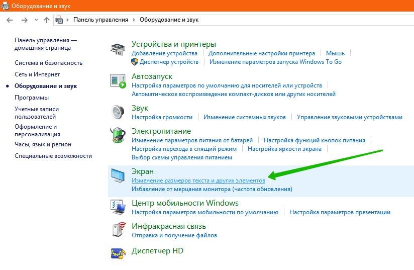 Изменить размер текста Windows 10