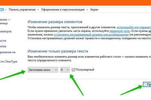 Изменить размер текста элементов Windows 10