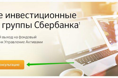 Паевые инвестиционные фонды ПИФ Сбербанк