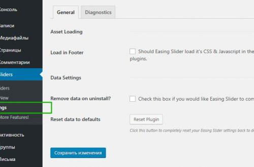 Easing Slider простой слайдер для WordPress