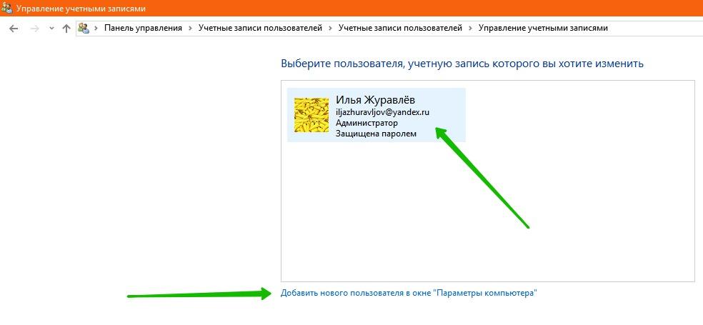 управление учётными записями Windows 10