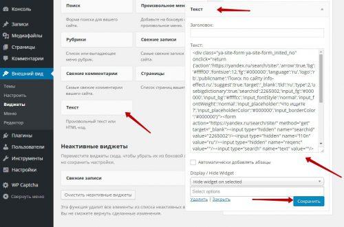 Добавить поиск Яндекс на свой сайт новая инструкция !