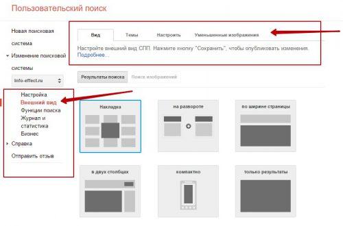 Как добавить поиск Гугл на свой сайт, новая инструкция !