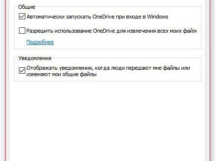 Настроить параметры OneDrive Windows 10