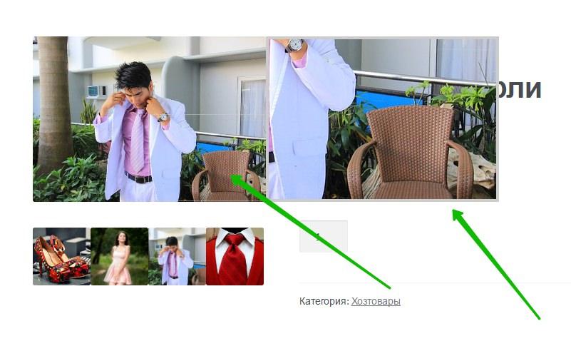 WooCommerce Zoom увеличительное стекло