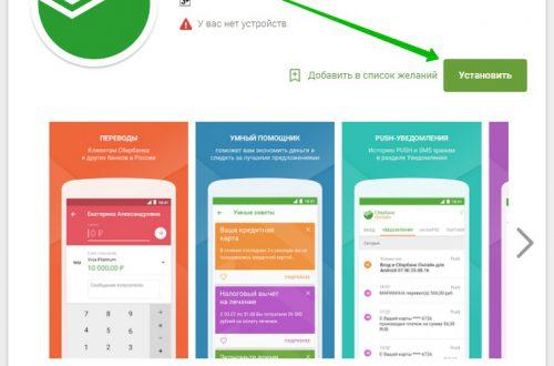 Мобильные приложения для Сбербанк Онлайн