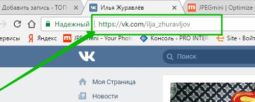 Как изменить URL адрес ссылку ВК страницы вконтакте