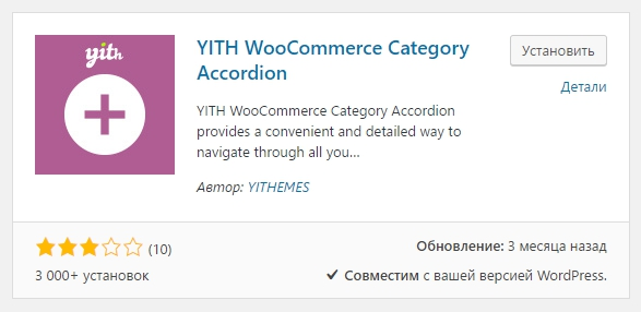 YITH WooCommerce Category Accordion
