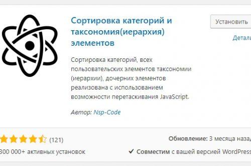 Сортировка записей категорий товаров плагин WordPress