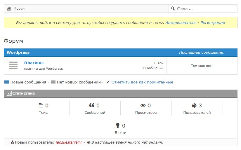 форум на WordPress